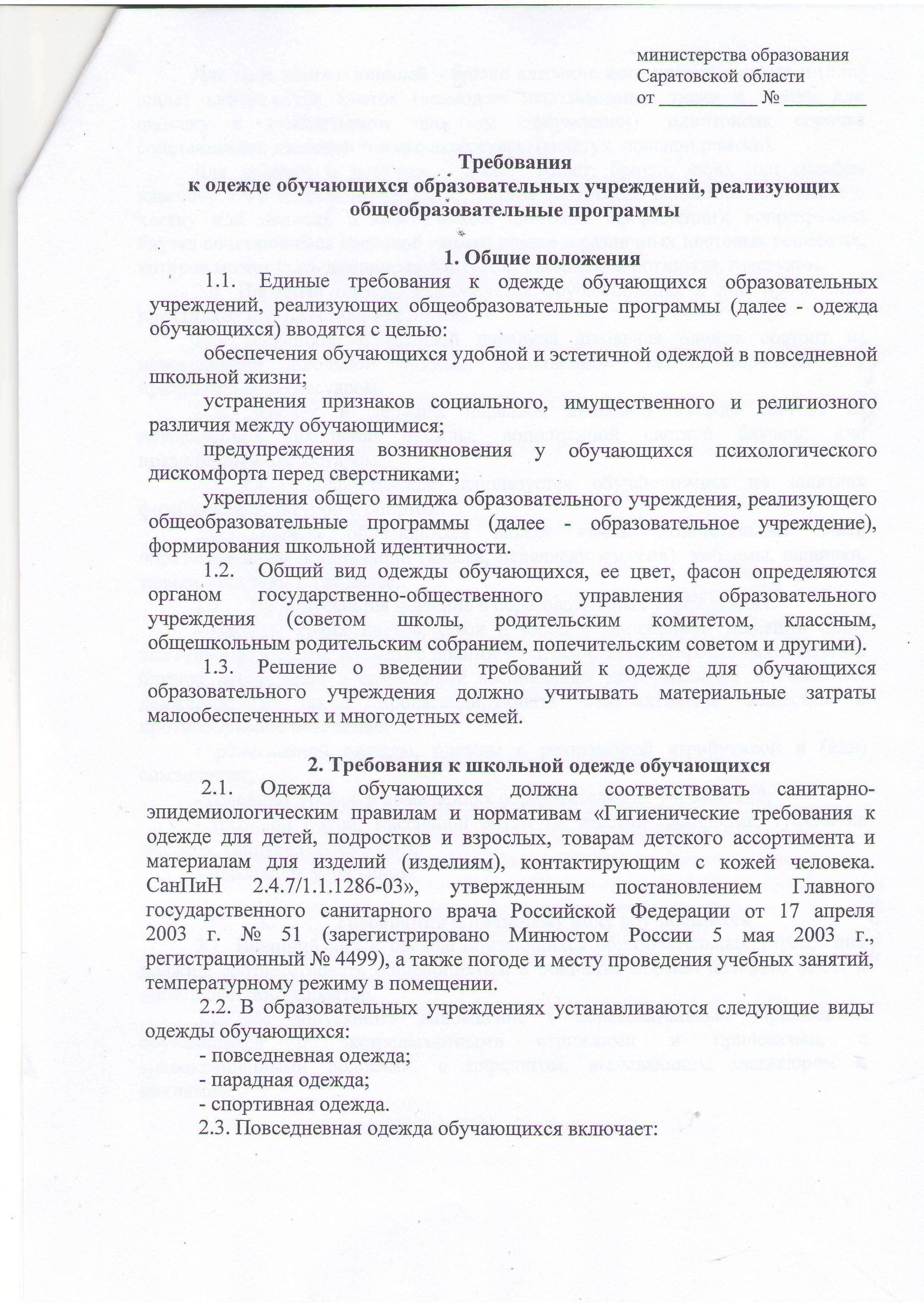 Лицей №3 им. А. С. Пушкина.