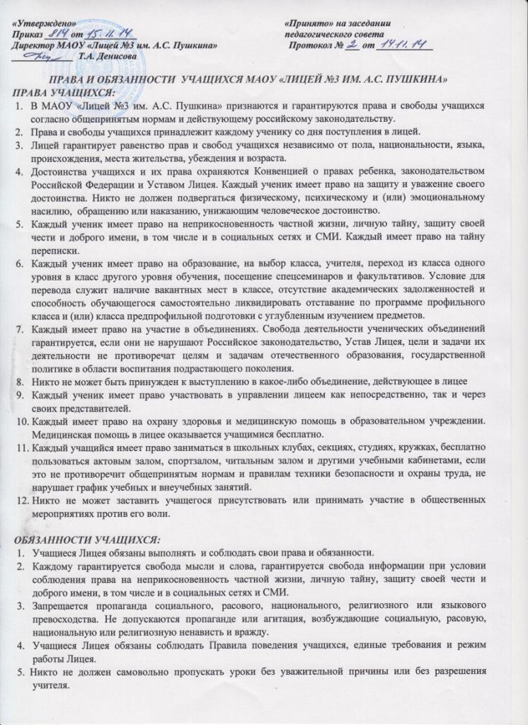 Белицкая о.в геометрия 9 класс тесты: в 2 ч саратов: лицей 2018 ответы